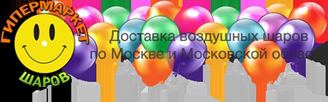 Гипермаркет Шаров - доставка шаров по Москве и области