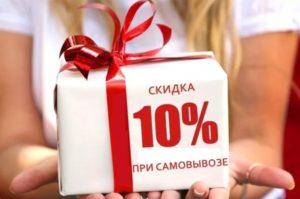 Самовывоз 10%