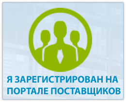 Мы зарегистрированы на портале поставщиков